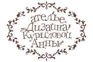 ателье дизайн Куриловой Анны
